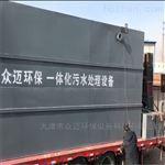 ZM-WSZ地埋式一体化污水处理设备简介