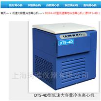 DLR4-40(原DT5-4D)大容量低速冷冻离心机