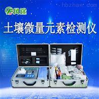 FT-Q8000土壤微量元素检测仪价格