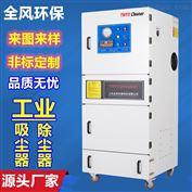 MCJC-1500打磨铝屑粉尘除尘器