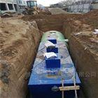 WSZ-AO-1.5m3/h地埋式生活污水处理设备