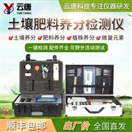 YT-TR03高智能土壤肥料养分检测仪