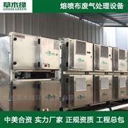 熔喷布废气处理设备