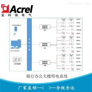 Acrel-6500银行智慧用电安全管理系统