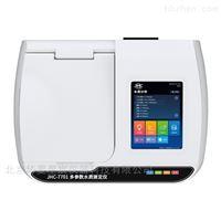 HC-7701紫外多参数分析仪
