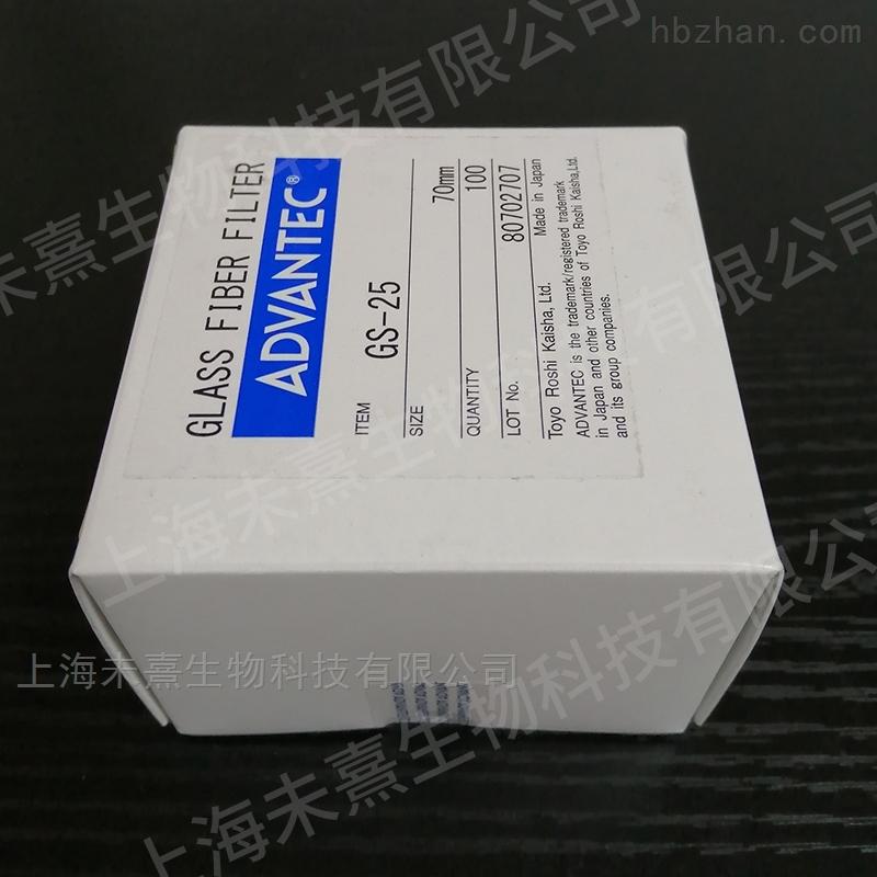 日本东洋GS25玻璃纤维滤纸70mm直径