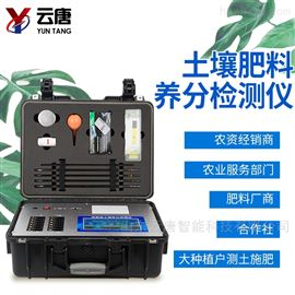 YT-TR05土壤养分分析仪参数