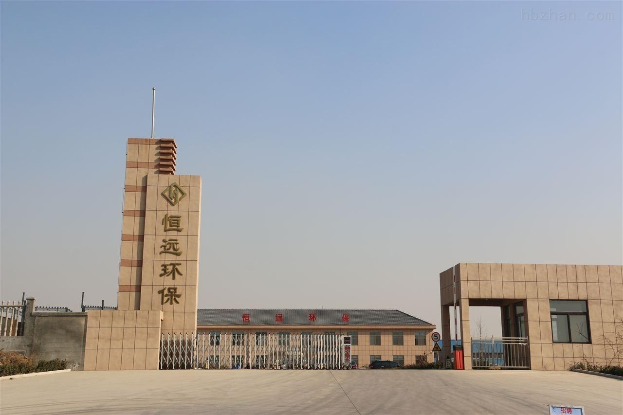 潍坊恒远环保厂家参观