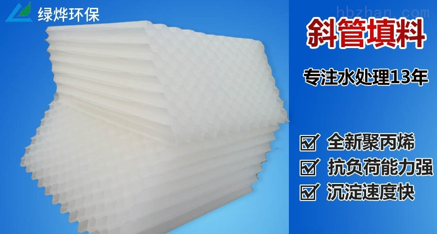 斜管填料-蜂窝斜管填料焊接过程-广州绿烨环保