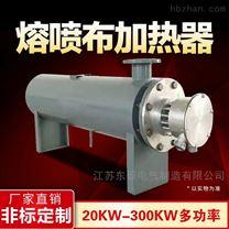 布熔喷机管道加热器