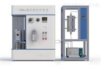 VOC催化剂评价装置
