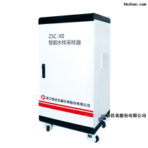ZSC-XII智能水采样器