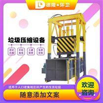 垂直式垃圾处理站厨余垃圾压缩机