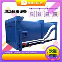 分体式垃圾压缩站8立方垃圾站设备