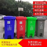 120升240升脚踏式分类垃圾桶 塑料垃圾箱
