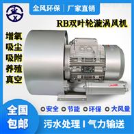 18321191675RB-72S-2 漩涡风机 高压风机采购