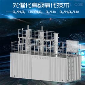 高级氧化废水处理技术