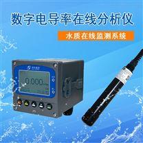 数字电导率在线分析仪 水质电导监测仪