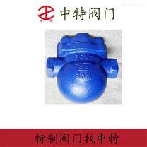 SFT44-杠杆浮球式蒸汽疏水阀