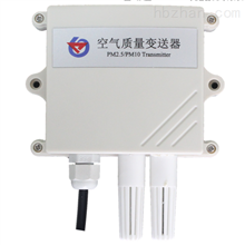 RS-PM-N01-*空气质量(PM2.5/PM10)变送器