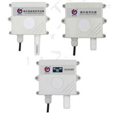 硫化氢变送传感器