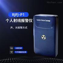个人辐射报警仪RJFJ-P1