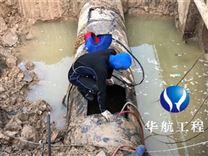 巩义市污水检查井水下堵漏公司——潜水员施工