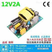 12V2A24W开关电源裸板过EMC降压稳压AC-DC