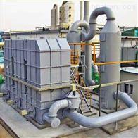 废气处理产品RTO蓄热式焚烧设备