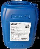 Ochemate TBC系列循环水杀菌/黏泥剥离剂