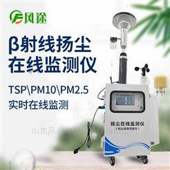 FT-YC01-Aβ射线扬尘在线监测仪