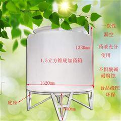 CMC-1500L1.5立方锥底塑料加药箱