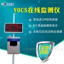 挥发性有机物VOC在线监测