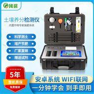 FT--Q10000高智能多参数土壤肥料养分速测仪