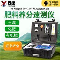 YT-TR03高精度土壤养分快速检测仪参数