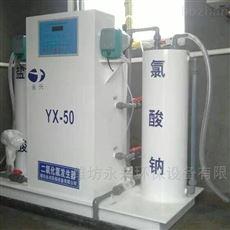 YX智能型二氧化氯发生器厂家服务好