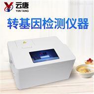 YT-PCR转基因水稻检测仪器