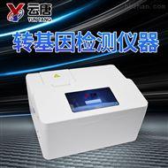 YT-PCR转基因玉米检测设备