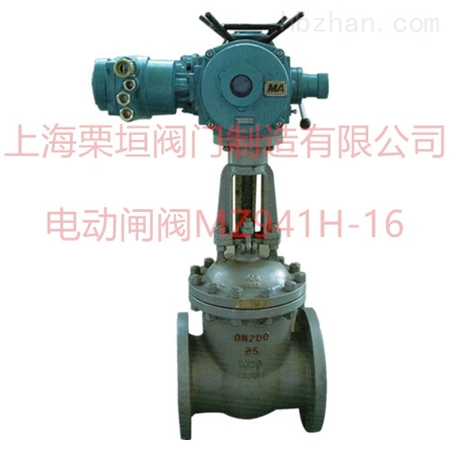 电动闸阀MKZ941H-PN16~25