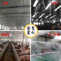 养殖场喷雾降温系统养猪场降温工程