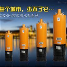 QXN下吸上出水潜水污水泵