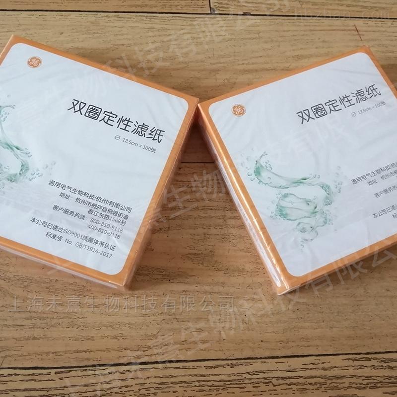 Whatman杭州双圈定性滤纸12.5cm直径