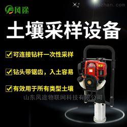 FT-QY02土壤取样钻机价格