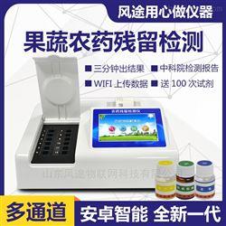 FT-NC10全自动农残检测仪