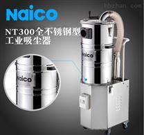NT300不锈钢三相干湿两用食品医药吸尘器