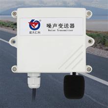 工业级气象噪声噪音传感器