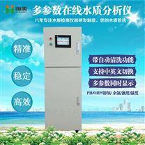 多参数水质检测仪器/水质在线检测设备