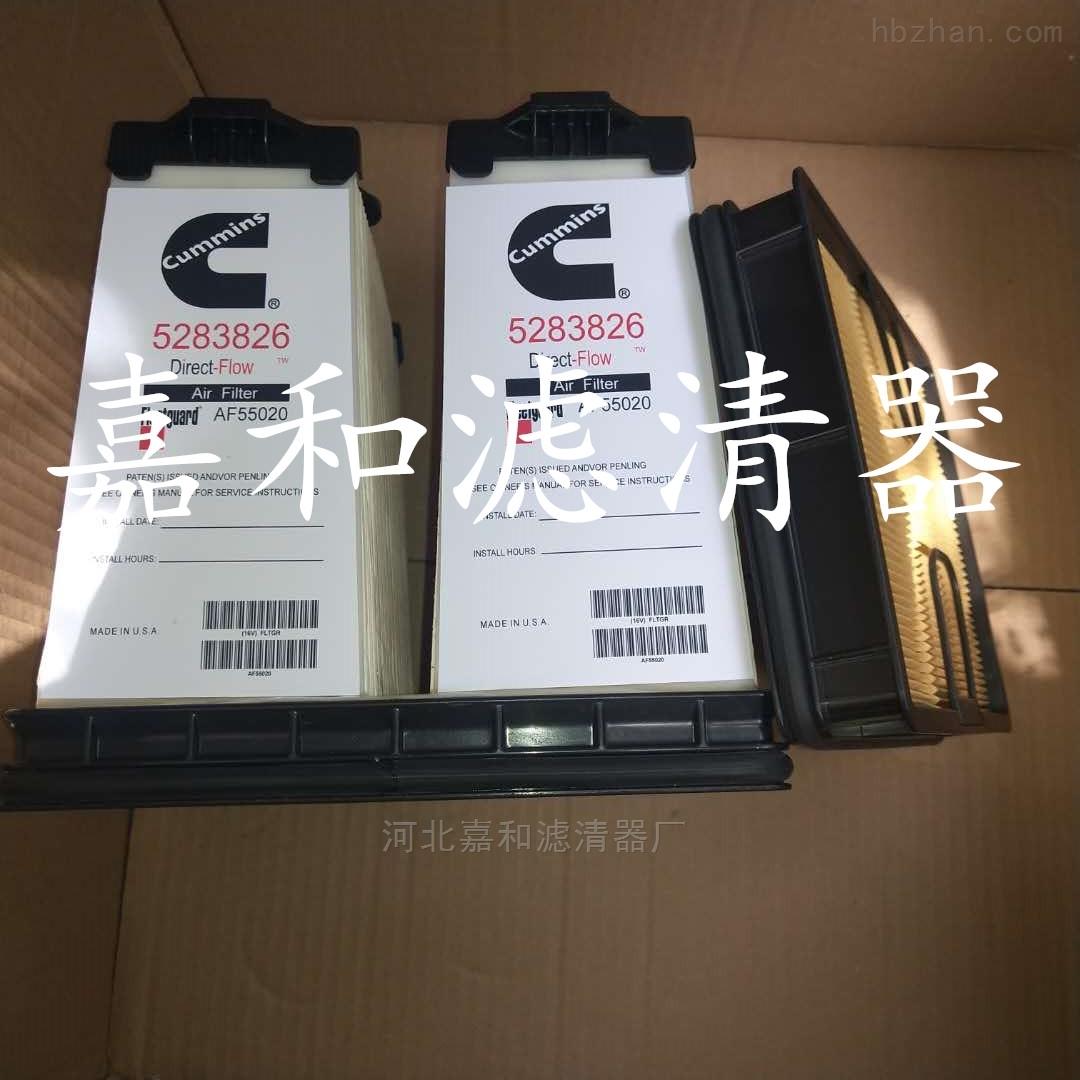 弗列加5283826摊铺机压路机空气滤芯AF55020