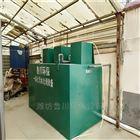 箱体式一体化生活污水处理设备