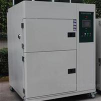 三箱式高低温度冲击试验箱